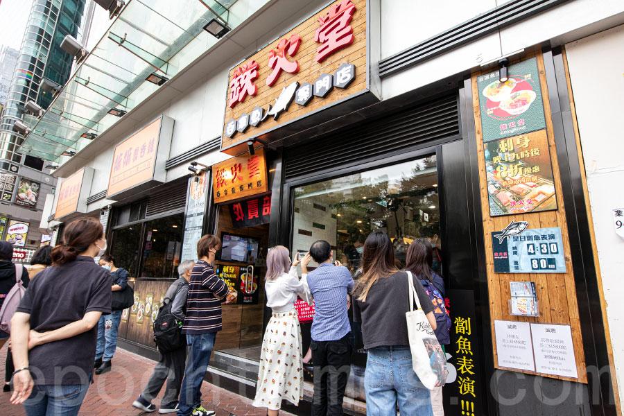 「鉄火堂吞拿魚專門店」以外賣和立食為主。(陳仲明/大紀元)