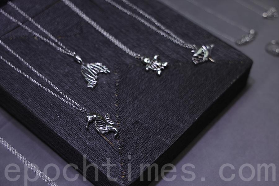 保護動物系列的飾物設計。(陳仲明/大紀元)