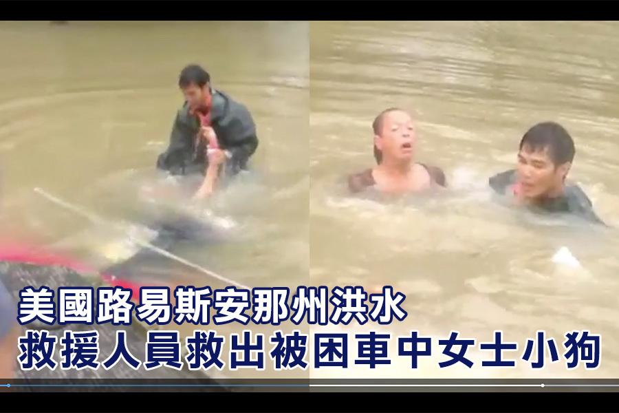 幾名男子乘坐小船,從一輛幾近被水沒頂的汽車內救出一名女子和她的狗。(視像擷圖)