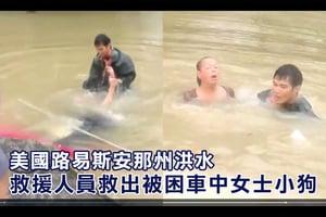 美路州一汽車被洪水沒頂 救人片段觸目驚心