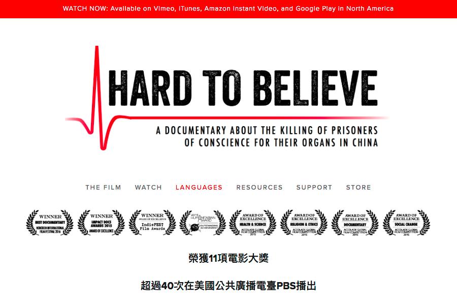 揭露活摘紀錄片《難以置信》中文版DVD發行