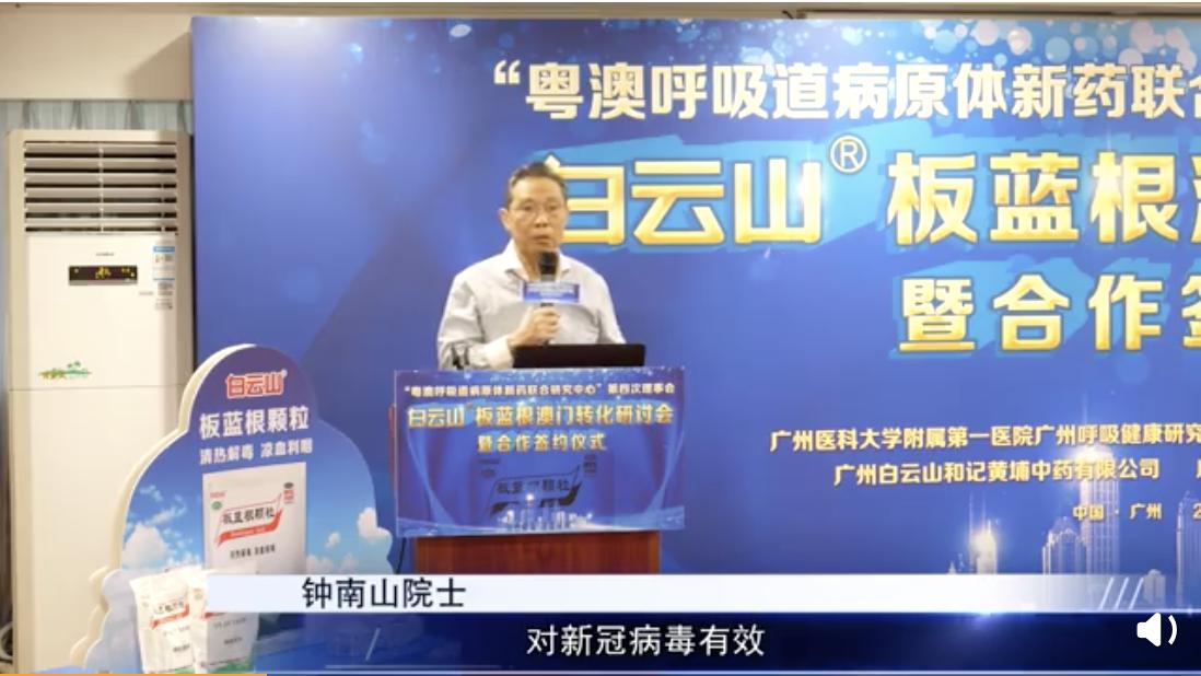 鍾南山10月13日稱復方板藍根對中共病毒有效。(網絡截圖)
