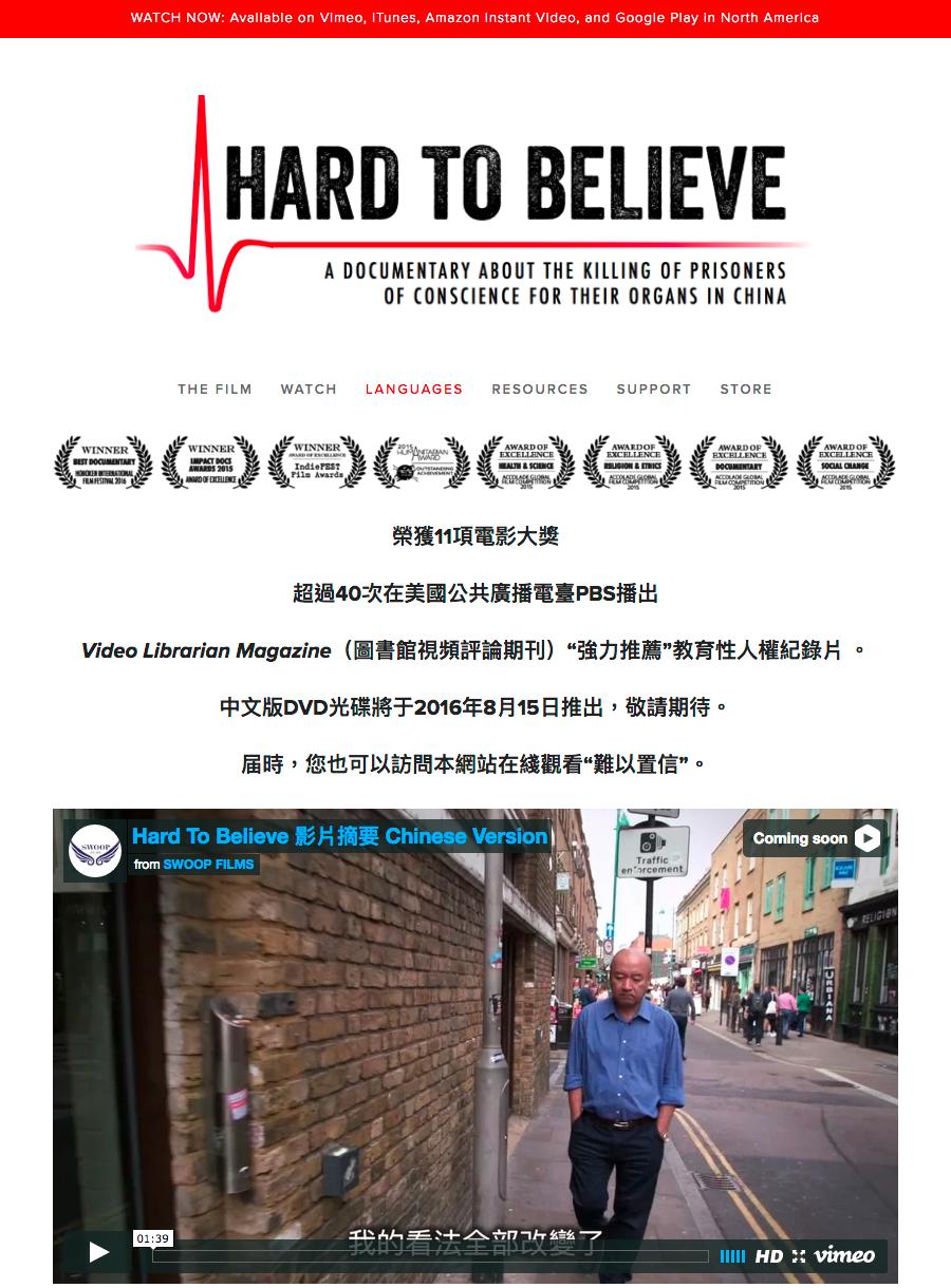 )中文版的揭露活摘器官紀錄片《難以置信》(Hard To Believe)於8月15日以DVD和在網際網路上在香港、中國和北美同時發行。此發行時間正值「2016年國際器官移植大會」於8月18至23日在香港舉行。(《難以置信》官方網站)