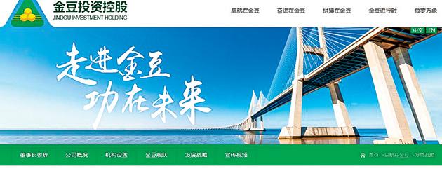 金豆集團官網顯示,公司外向發展戰略包括推進中共「一帶一路」,推動拉合爾金豆遊樂園項目。(網絡截圖)