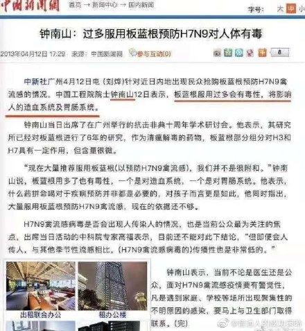 鍾南山當年聲稱過多服用板藍根預防H7N9對人體造血系統和腸胃系統都有害。(網絡圖片)