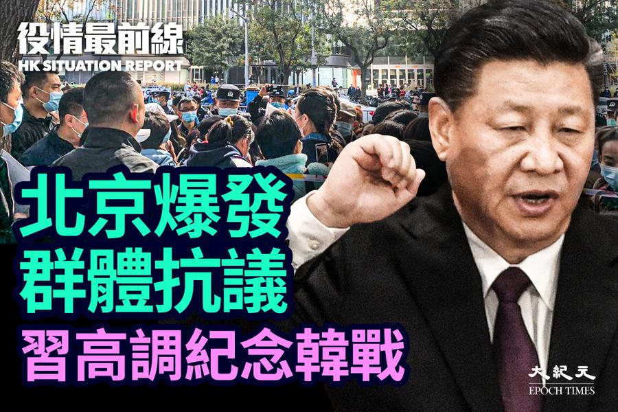 【10.21役情最前線】北京爆發群體抗議
