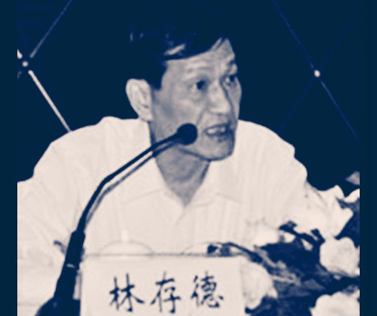 據報道,林存德在接受調查期間,供出向其行賄的官員人數不下50人。(網絡圖片)