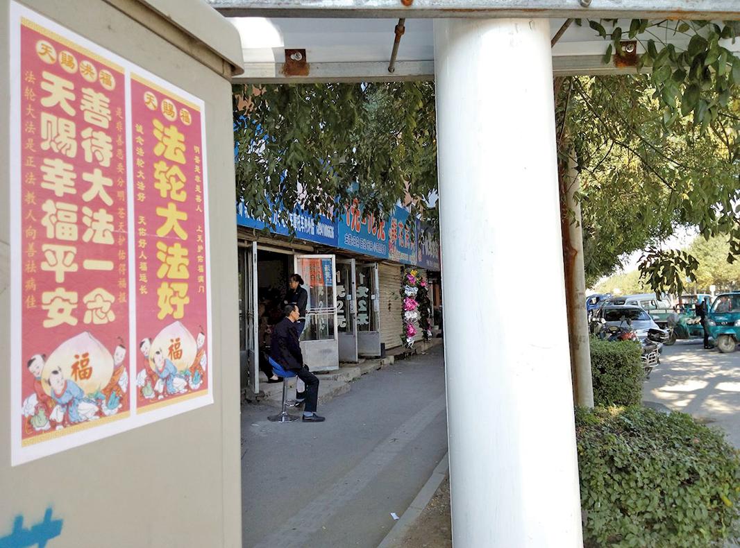 法輪功學員在中國國內張貼的勸善黏貼:善待大法一念,天賜幸福平安。(明慧網)