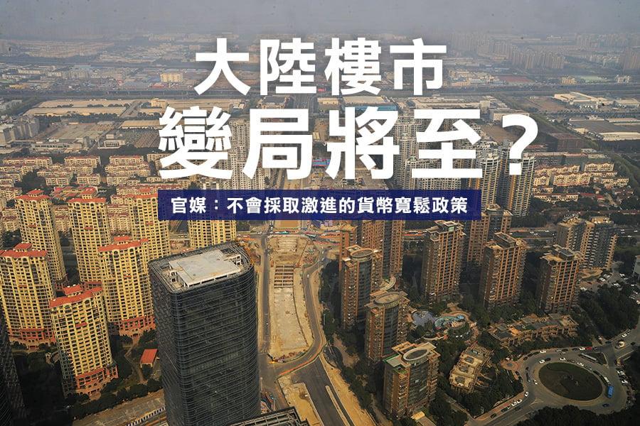大陸二線城市再升級限購措施,蘇州和南京同一天提高房貸首付比例,另外,中共官媒近日發出「不會採取激進的貨幣寬鬆政策」的消息,大陸樓市走向備受業界關注。圖為蘇州一景。(大紀元資料室)