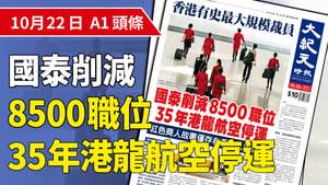 國泰削減8500職位 35年港龍航空停運