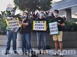 【直播】國泰裁員疑填補期油虧損 職工盟促政府承擔責任