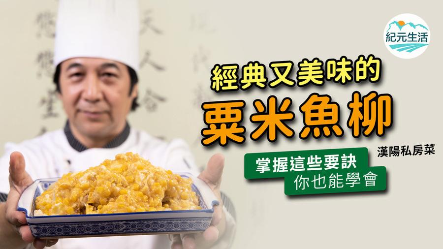 【漢陽私房菜】經典又美味的粟米魚柳
