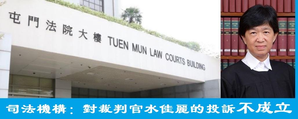 司法機構10月22日發表聲明:對裁判官水佳麗的投訴不成立。(大紀元合成圖片)