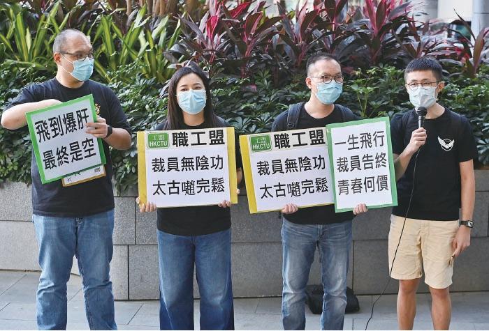 職工盟昨日到國泰航空母公司太古集團抗議,譴責資方在多次獲得政府資助,及未有充份諮詢工會下大規模裁員。(宋碧龍/大紀元)