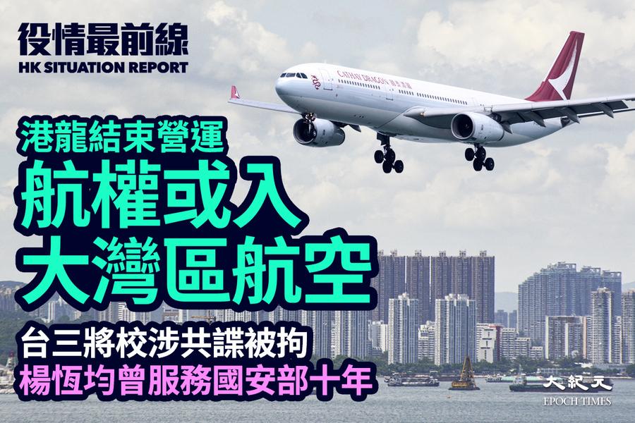 【10.23役情最前線】港龍結束營運 航權或入大灣區航空