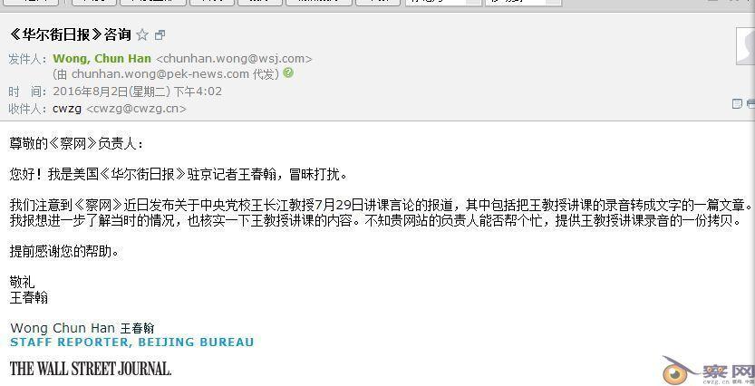 中共中央黨校教授、黨建研究室主任王長江公開批評馬克思主義「不中用」、批毛澤東等言論,引起《華爾街日報》的關注。(網絡圖片)