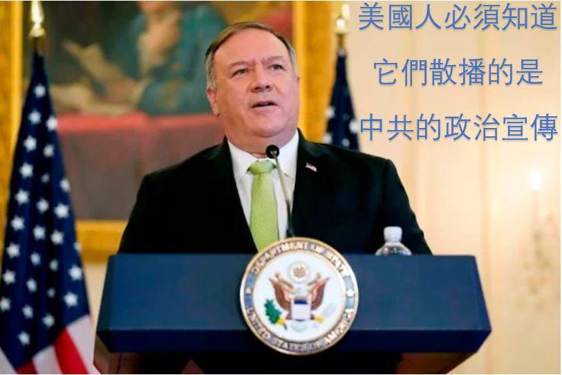 美國國務卿蓬佩奧提醒美國人:中共媒體散播的是中共的政治宣傳。(PATRICK SEMANSKY/POOL/AFP/Getty Images)