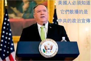 美國追加六家陸媒為外國使團 因其聽命於中共