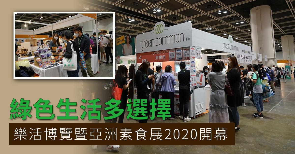 2020樂活博覽(LOHAS Expo)暨亞洲素食展(Vegetarian Food Asia)於10月23日拉開序幕。(設計圖片)