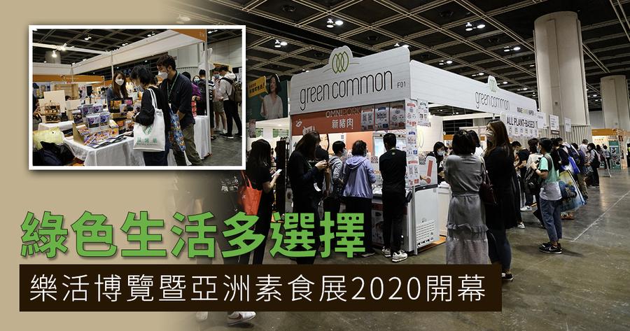 綠色生活多選擇 樂活博覽暨亞洲素食展2020開幕