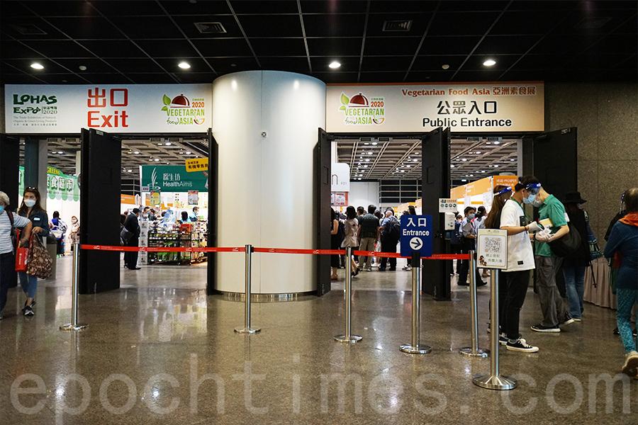 樂活博覽暨亞洲素食展2020一連三日展覽在香港會議展覽中心舉行。(曾蓮/大紀元)