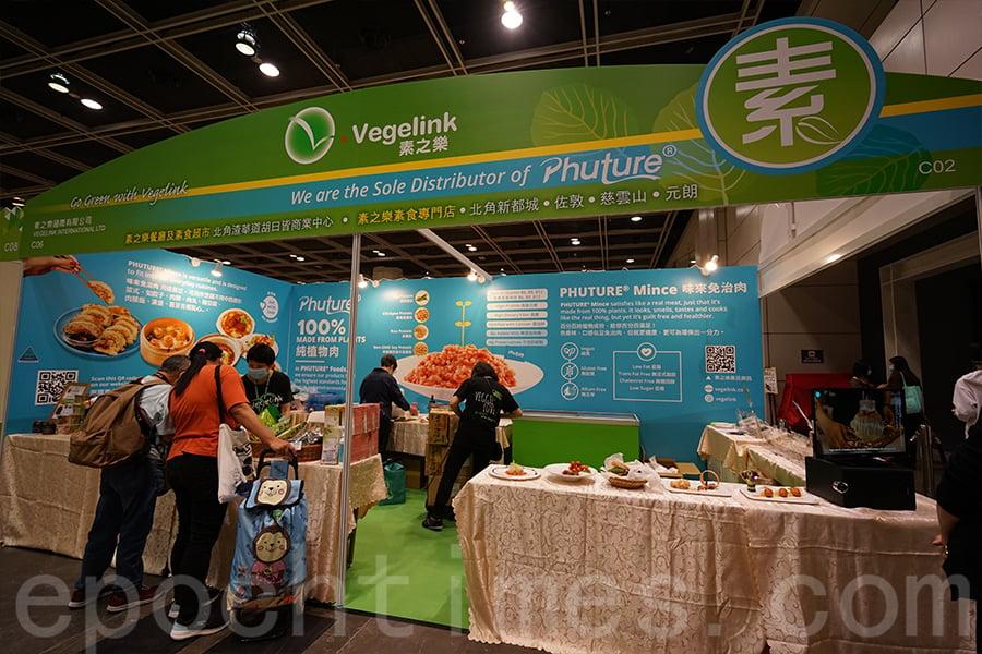 展覽於現場展示數千種素食、天然有機、綠色生活及健康產品。(曾蓮/大紀元)