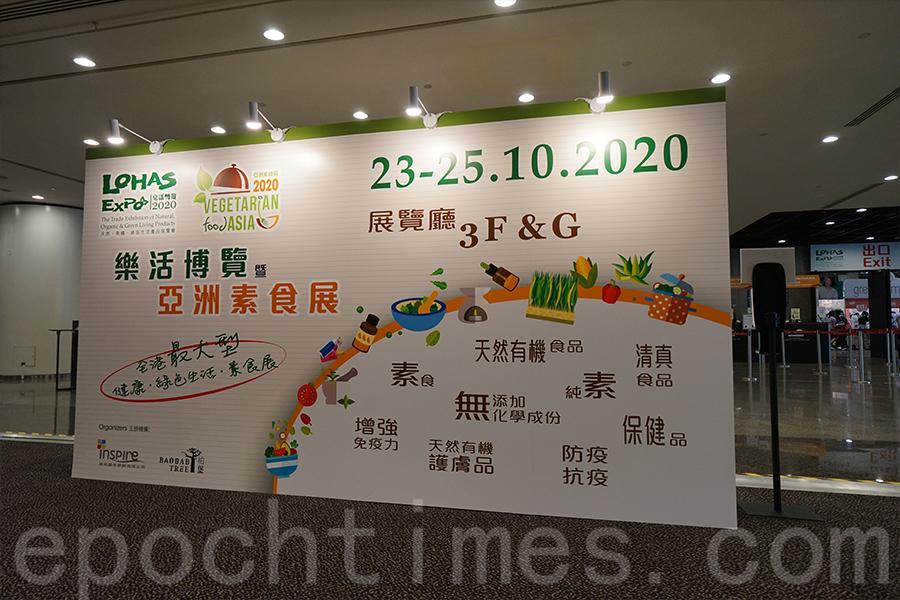 樂活博覽暨亞洲素食展2020一連三日舉辦。(曾蓮/大紀元)