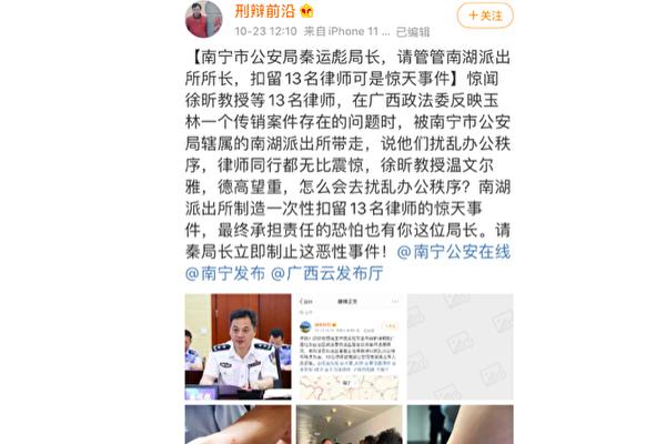 十三位律師因反映案情被廣西南寧派出所扣押
