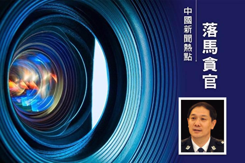中共五中全會前夕,江蘇省政法委書記、公安廳長王立科主動投案被調查,成為今年第17個落馬的副部級高官。(大紀元合成圖片)