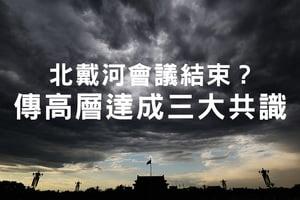 北戴河會議結束?傳北京高層達成三大共識