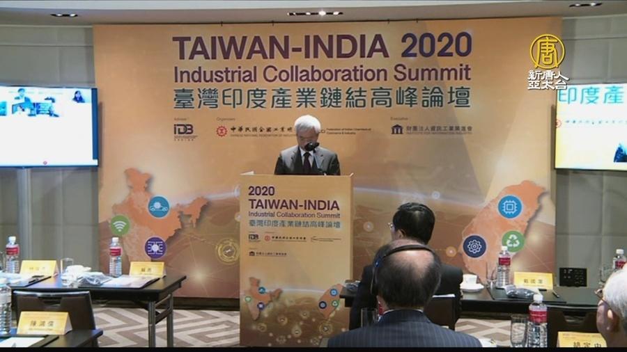 台灣印度簽署貿易合作備忘錄 德國印度打起台灣牌