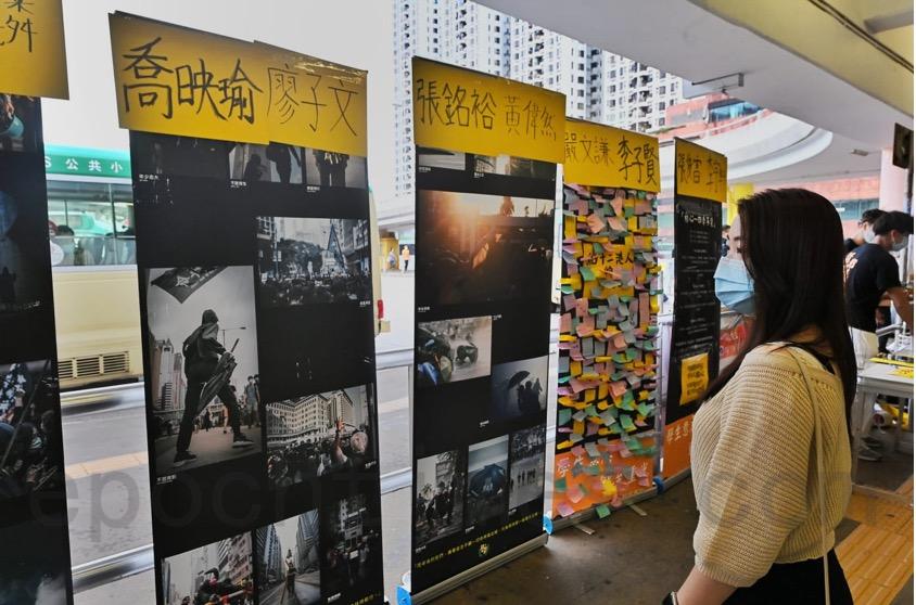 「賢學思政」辦抗爭攝影展 聲援被捕12港人