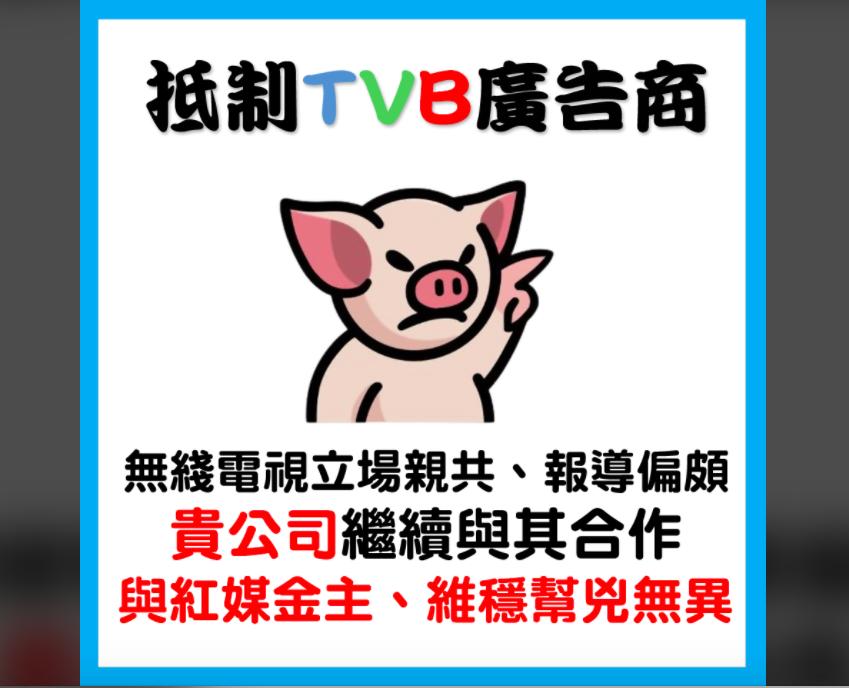 網民號召向TVB廣告商「派嬲」 籲商家與紅媒割席