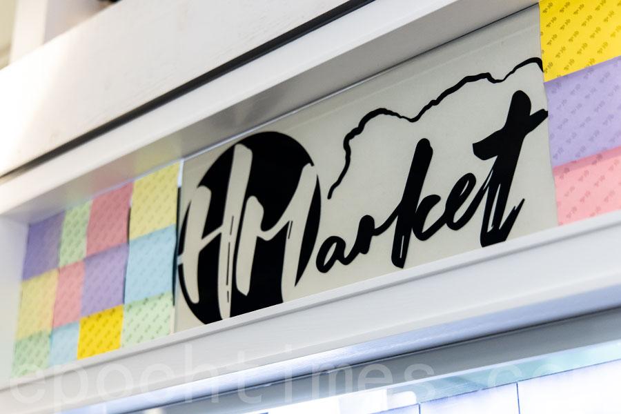 位於旺角山東街MK Solo迷你工作坊的小型實體店,為Office Avengers聯同網上超市HMarket合作的店舖。(陳仲明/大紀元)