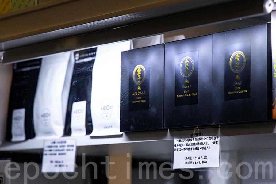 「金子咖啡」為HMarket全新引入的品牌之一,由一班年青人親自挑選咖啡豆烘培而成。(陳仲明/大紀元)