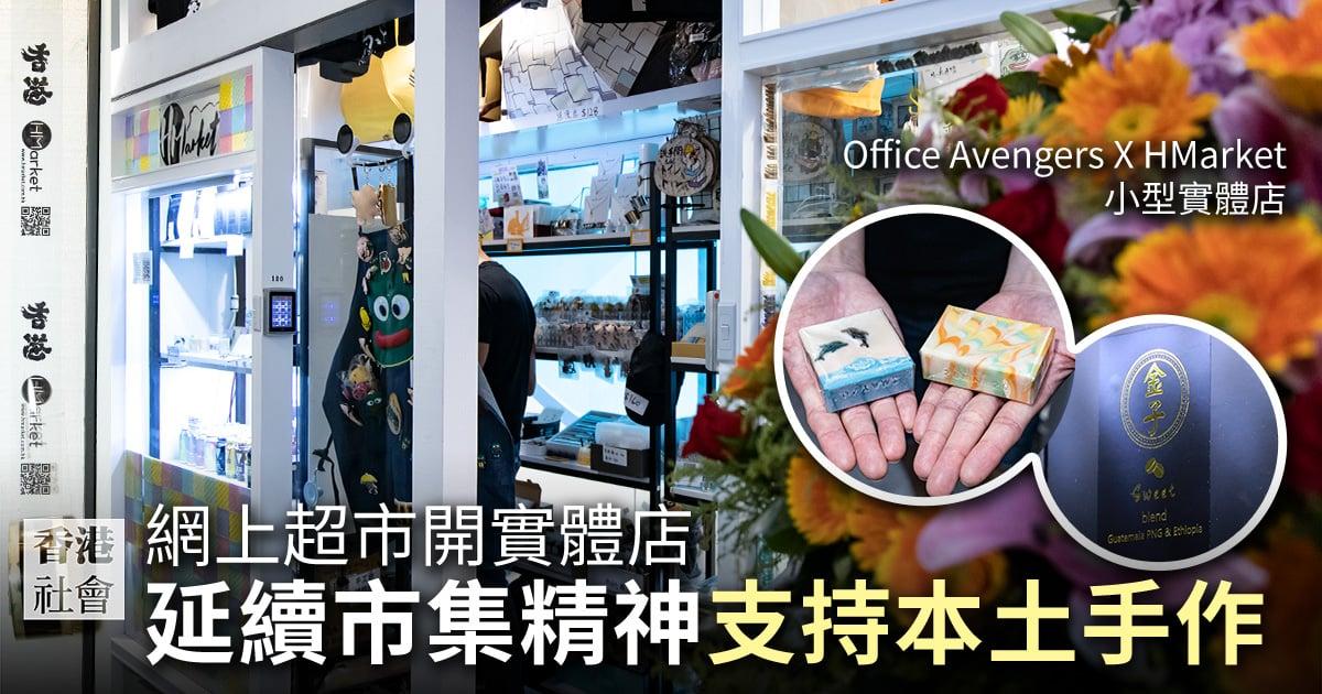 Office Avengers X Hmarket小型實體店於本月17日在旺角山東街MK Solo迷你工作坊開幕。(陳仲明/大紀元)