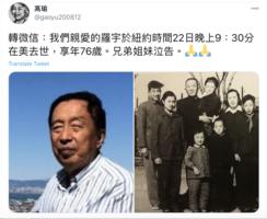 媒體人曝紅二代羅宇去世 朋友哀悼惋惜