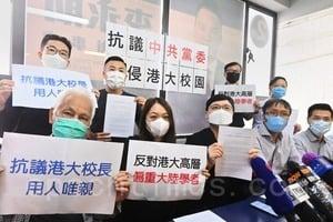 憂大陸黨委當副校長損港大自主及聲譽 團體籲否決任命