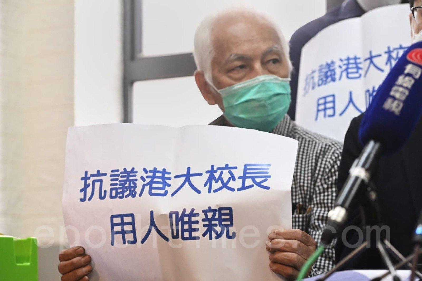團體出席記者會,抗議港大校長用人唯親。(宋碧龍/大紀元)