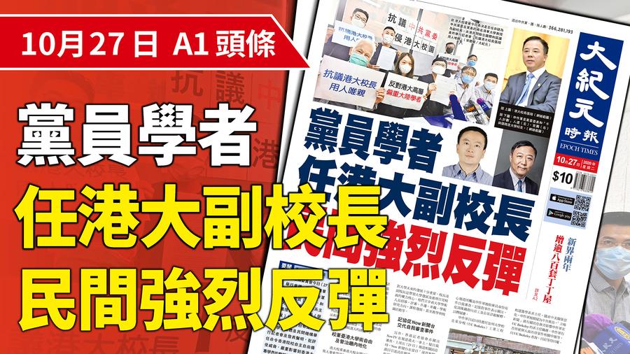 黨員學者任港大副校長 民間強烈反彈