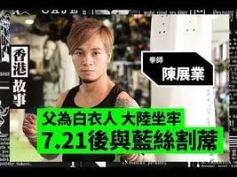 【香港故事】7.21後與藍絲割蓆 父是白衣人在大陸坐牢