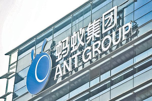 螞蟻集團在杭州的總部。(Getty Images)