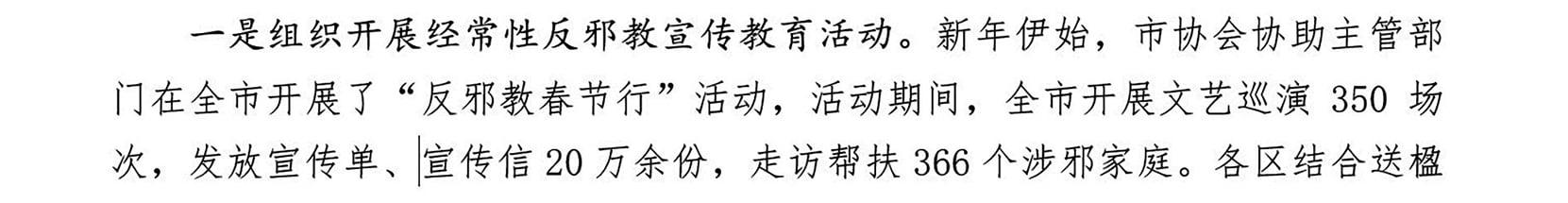 《南京市反邪教協會2015年工作總結》文件截圖,文件的落款時間是2015年11月10日。(大紀元)