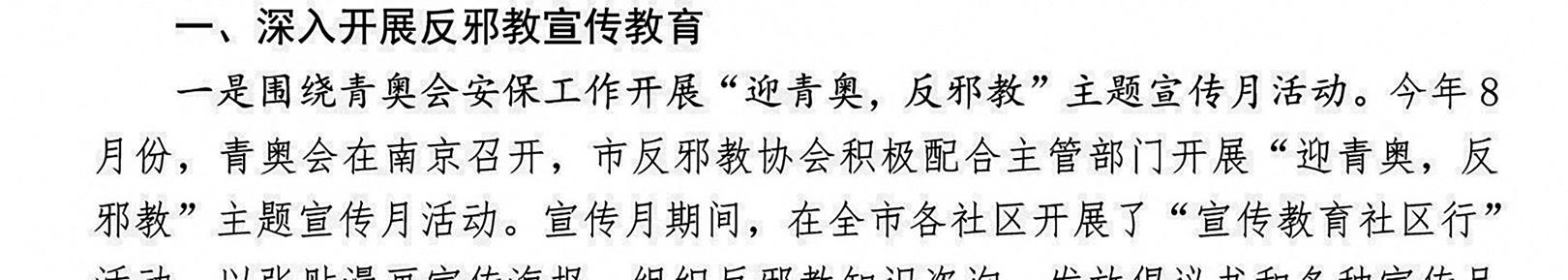 《南京市反邪教協會2014年工作總結》文件截圖。(大紀元)