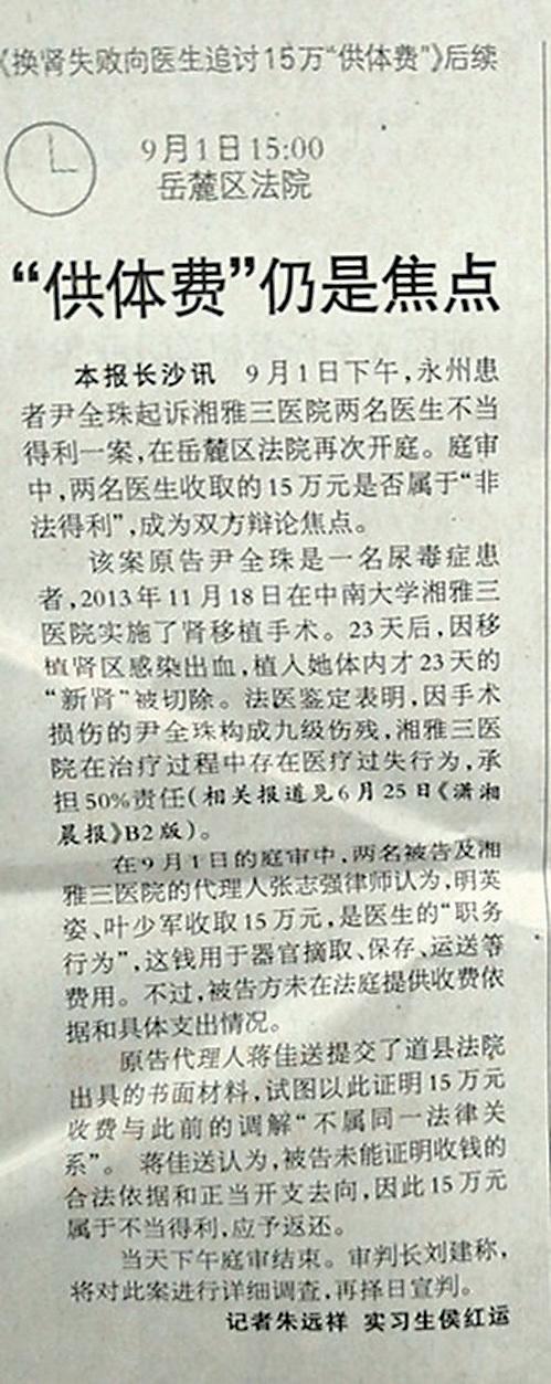 大陸媒體報道湘雅三院買賣器官。(網絡圖片)