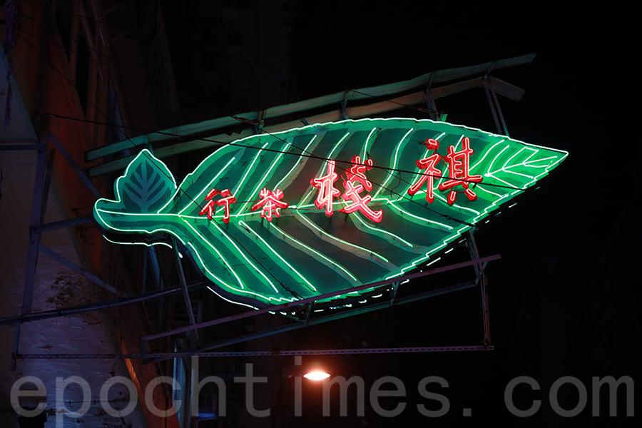祺棧茶行霓虹招牌,以一片葉形展示,設計獨特。(陳仲明/大紀元)