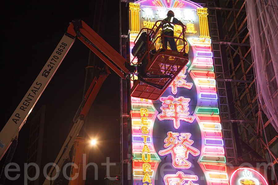 佐敦白加士街翠華餐廳大型霓虹招牌移除工程。(受訪者提供)