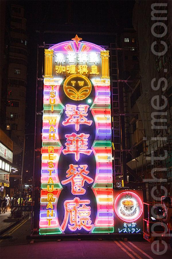 霓虹招牌在和大廈分離後,仍保持著亮燈的狀態。(受訪者提供)