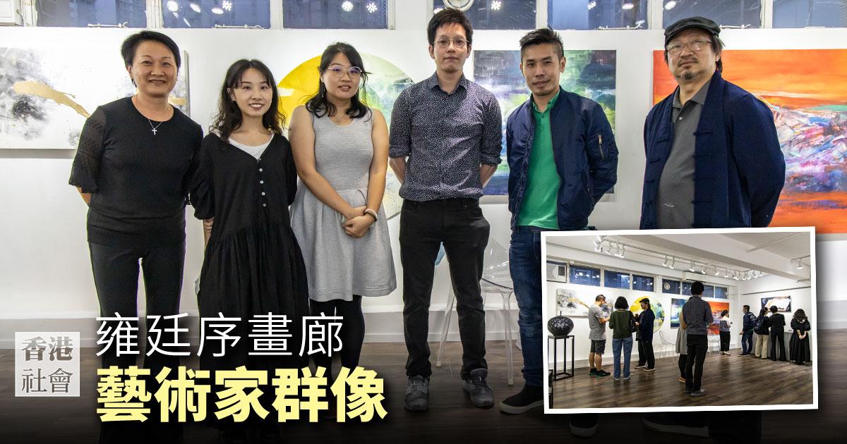 五位背景和風格各異的藝術家,因雍廷序畫廊的展覽而走在一起。(陳仲明/大紀元)