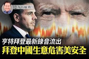【10.28有冇搞錯】亨特拜登最新錄音流出 拜登的中國生意危害美國安全